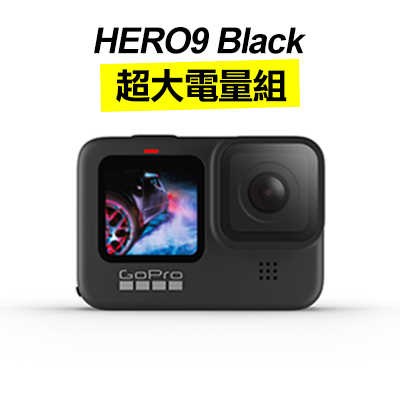 GoPro HERO9 Black 超大電量組