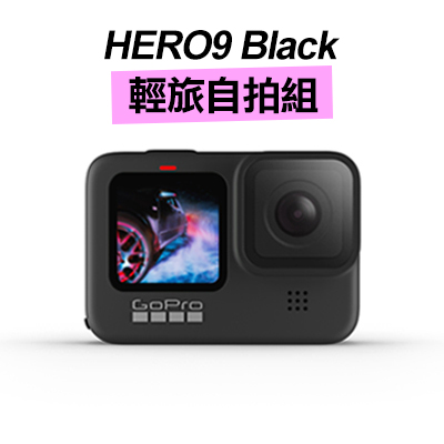 GoPro HERO9 Black 輕旅自拍組