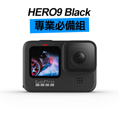 GoPro HERO9 Black 專業必備組