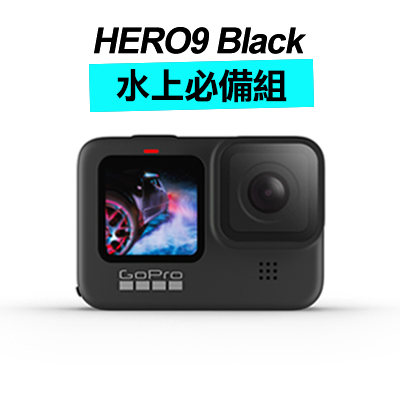 GoPro HERO9 Black 水上必備組