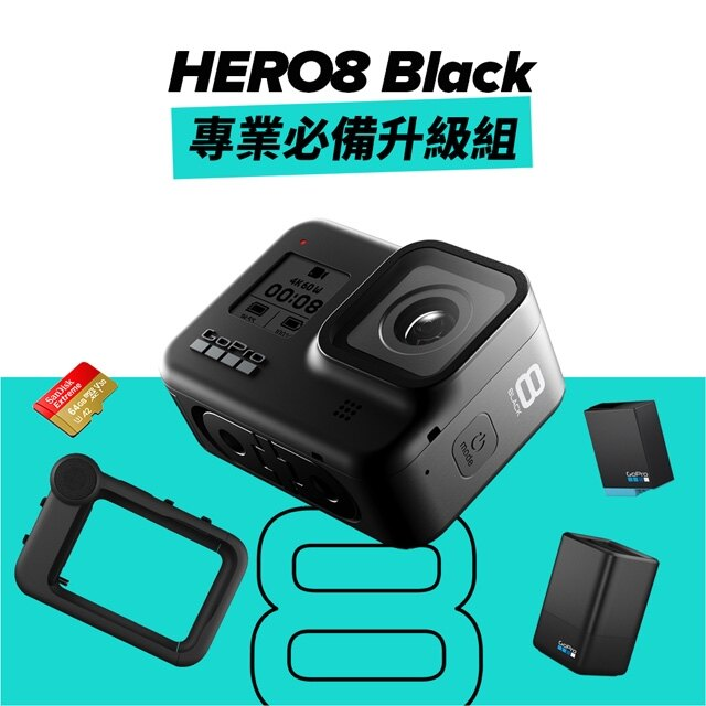 GoPro HERO8 Black 專業必備組